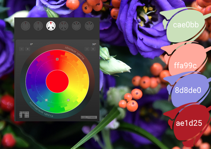 Use color wheel